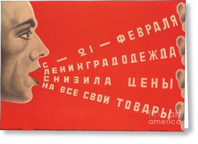 Communist Greeting Cards - Soviet Poster Greeting Card by Dmitri Anatolyevich Bulanov