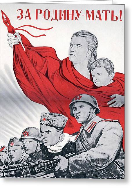 Soviet Greeting Cards - Soviet Russian poster For The Motherland 1943 Greeting Card by Anonymous