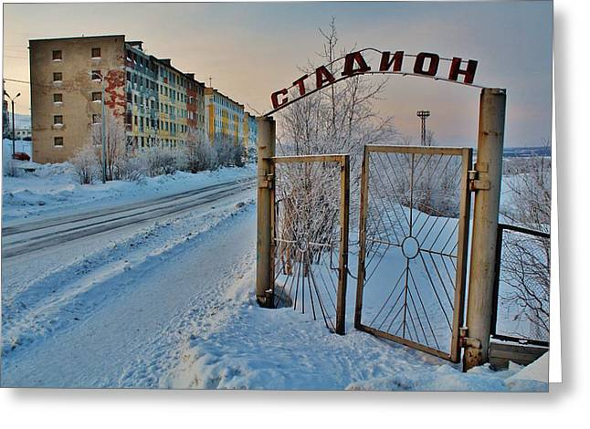 Ru Greeting Cards - Soviet Winter Ballpark Greeting Card by David Broome