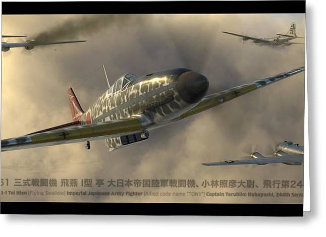 Tony Digital Greeting Cards - Special Edition Ki-61-I Tei Greeting Card by Robert Perry