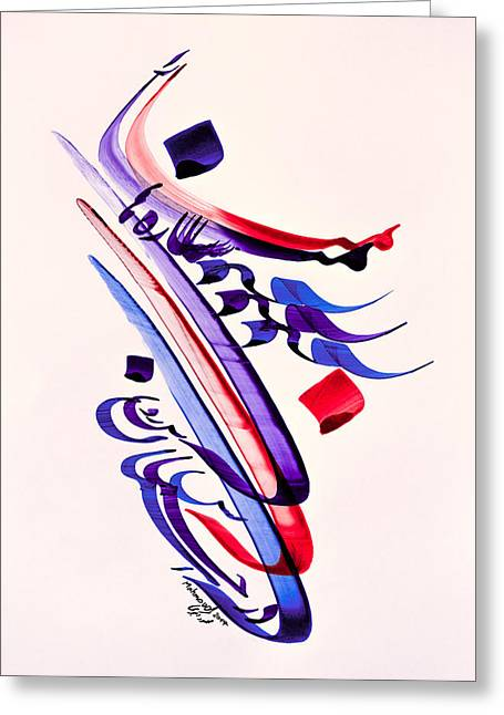 Illuminate Drawings Greeting Cards - Stars Of Yearning Greeting Card by Mahmoud FineArt