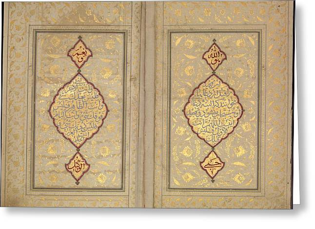 Surat Al-yasin And Surat Al-fath Greeting Card by Celestial Images