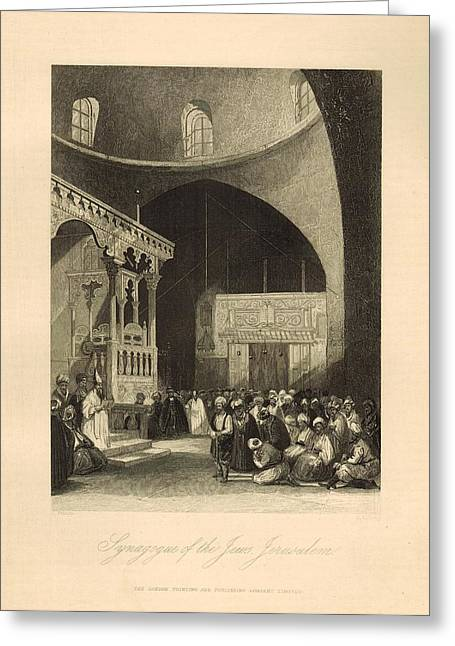 Messianic Art Greeting Cards - Synagogue of the Jews Jerusalem 1886 Engraving with border Greeting Card by Antique Engravings