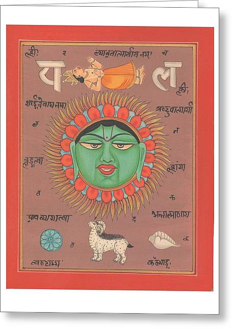 Tantrik Art Greeting Cards - Tantrik Tantric YantraTantra Artwork Asian Hindu Surya Sun Paper Painting Greeting Card by Richa  Maheshwari