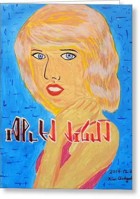 Taylor Swift Paintings Greeting Cards - Taylor Swift Greeting Card by Kim Godgul