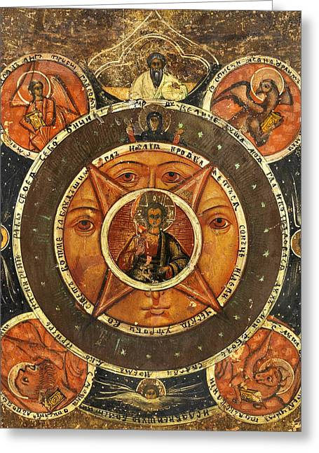 Russian Icon Greeting Cards - The all seeing eye of God Greeting Card by Unknown