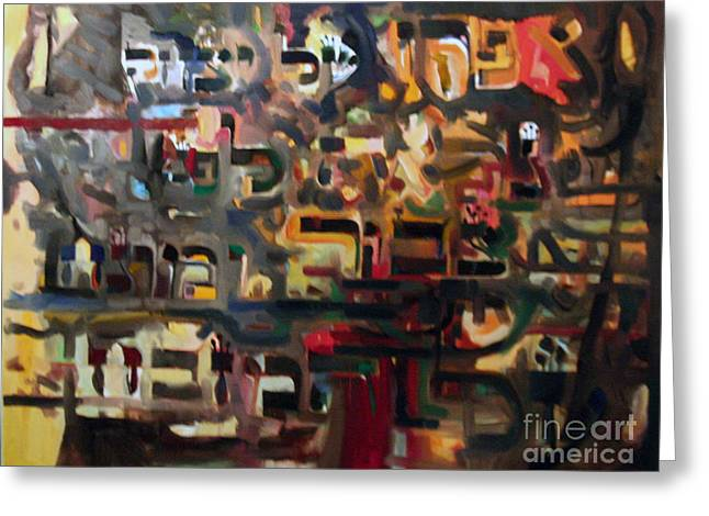 Inner Self Paintings Greeting Cards - The ashes of Yitzhak are seen before Me collected and resting of the alter. Greeting Card by David Baruch Wolk