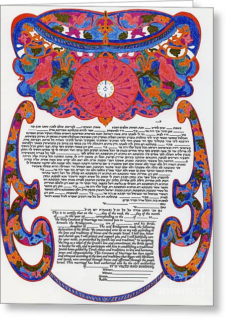 Religious Canvas Prints Drawings Greeting Cards - The Crown Ketubah Greeting Card by Esther Newman-Cohen