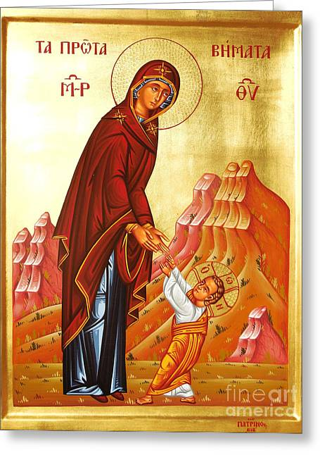 Panagia Greeting Cards - The First Steps Greeting Card by Theodoros Patrinos