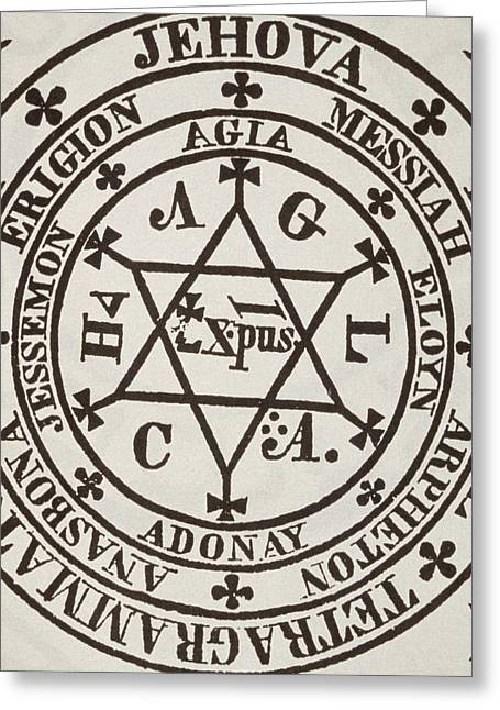 Black Magic Greeting Cards - The Great Magic Circle of Agrippa for the Evocation of Demons Greeting Card by Italian School