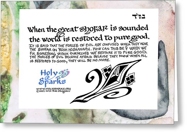 The Great Shofar Greeting Card by Holy Sparks