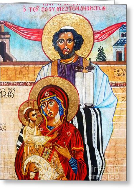 Holy Trinity Icon Greeting Cards - The Holy Family  Greeting Card by Ryszard Sleczka