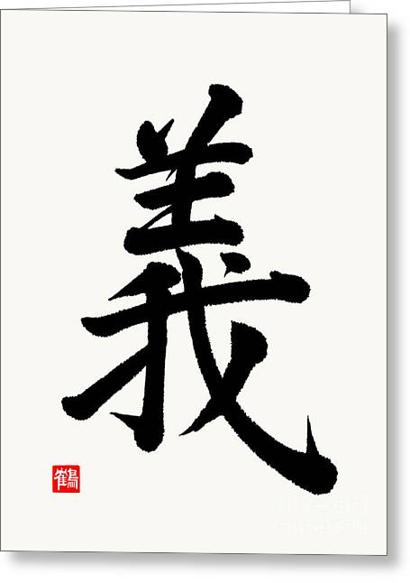 Gi Paintings Greeting Cards - The Kanji Gi or Right Action In Gyosho Greeting Card by Nadja Van Ghelue