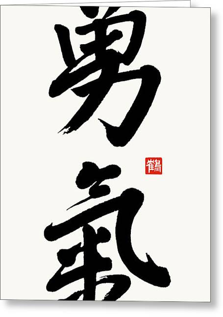 Courage Paintings Greeting Cards - The Kanji Yuuki or Courage In Gyosho Greeting Card by Nadja Van Ghelue