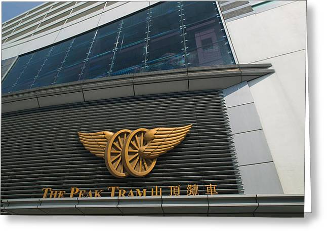 Hong Kong Island Greeting Cards - The Peak Tram Terminus Building Sign Greeting Card by Panoramic Images