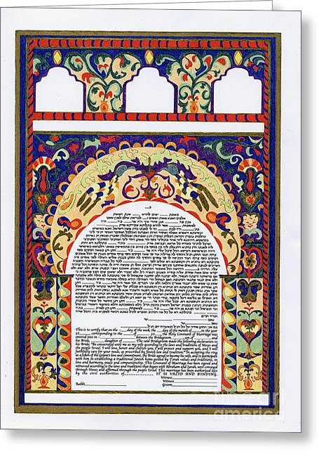 Portal Drawings Greeting Cards - The Tetuan Portals Ketubah Greeting Card by Esther Newman-Cohen