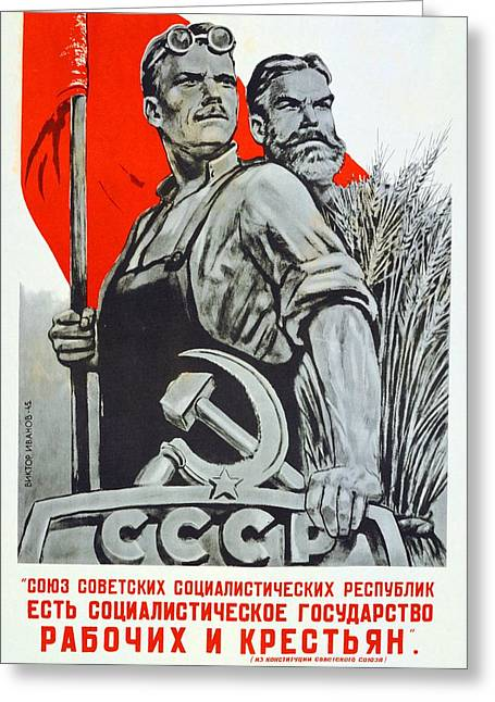 Ussr Greeting Cards - The USSR is the socialist state for factory workers and peasants Greeting Card by Anonymous