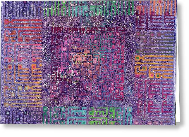 Arabic Greeting Cards - There Is No God But God, 1999 Acrylic On Canvas Greeting Card by Laila Shawa