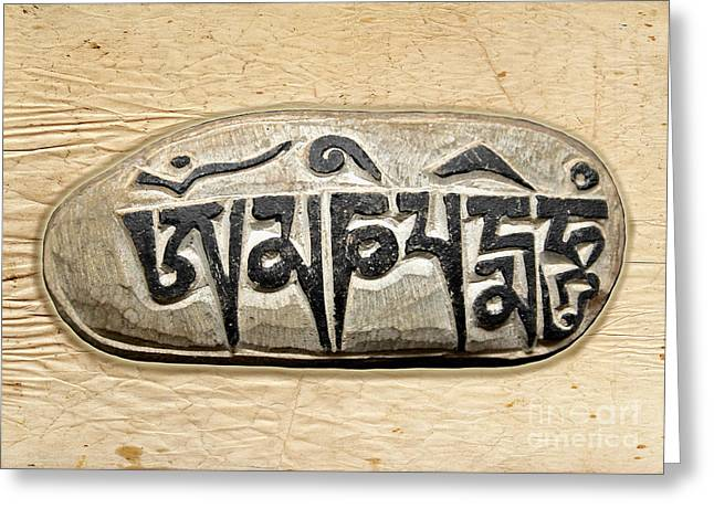 Recently Sold -  - Tibetan Buddhism Greeting Cards - Tibetan Mani Stone - Om mani padme hum Greeting Card by Gabriele Pomykaj