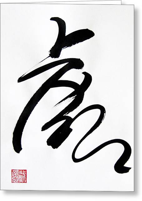 Oiyee Greeting Cards - Tiger Calligraphy Greeting Card by Oiyee  At Oystudio