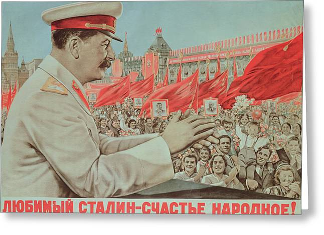Soviet Greeting Cards - To Our Dear Stalin Greeting Card by Russian School
