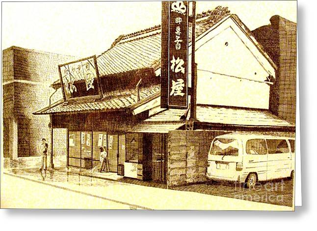 Pen And Ink Realism Greeting Cards - Tochigi Sweet House Greeting Card by Tony Ramos