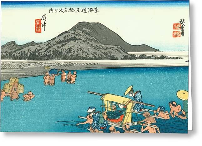 Kyoto Paintings Greeting Cards - Tokaido - Fuchu Greeting Card by Hiroshige