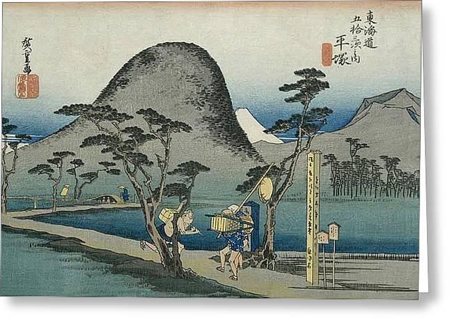 Kyoto Drawings Greeting Cards - Tokaido - Hiratsuka Greeting Card by Hiroshige