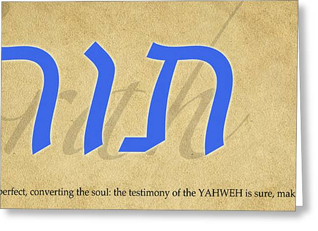 Photo Art Gallery Greeting Cards - Torah Greeting Card by Corey Haynes