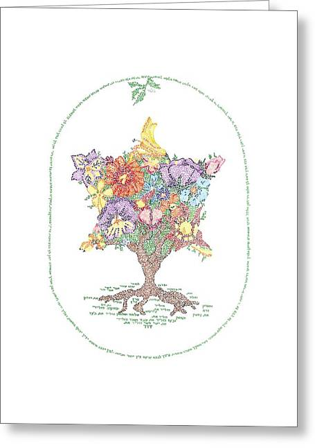 Messianic Art Greeting Cards - Tree of Life - Book of Ruth Greeting Card by Ellen Braun