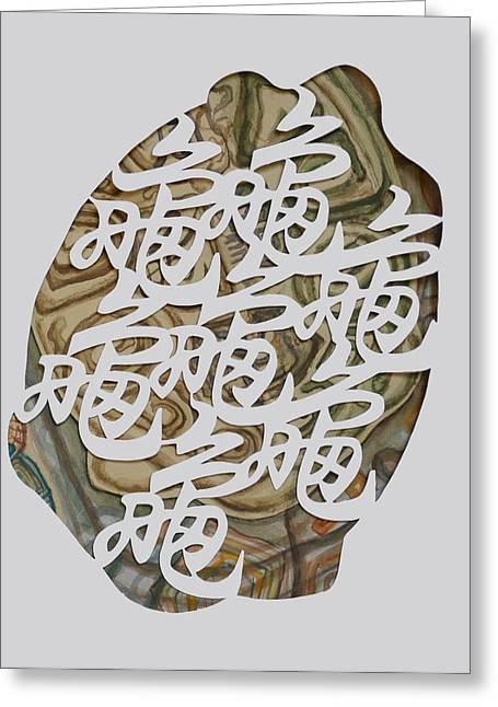 Turtle Shell's Inscription Greeting Card by Ousama Lazkani