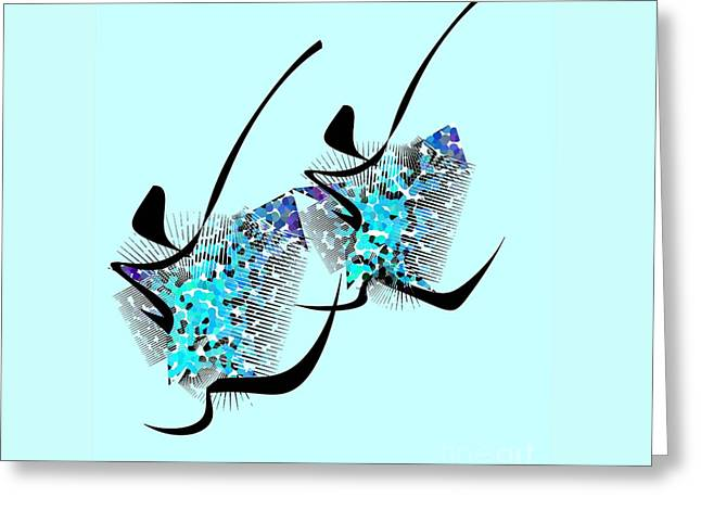 Abstract Digital Drawings Greeting Cards - Up up and Away Greeting Card by Iris Gelbart