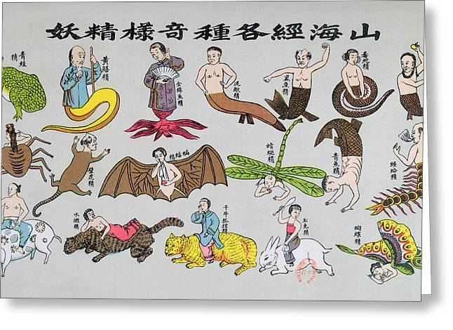 Familiars Greeting Cards - Various Reincarnations of the Soul in Animal Forms Greeting Card by Chinese School