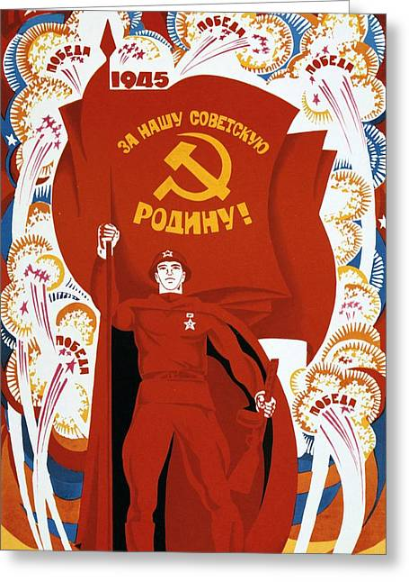 Soviet Greeting Cards - Victory for our Soviet Homeland Greeting Card by Victor Mekjantiev