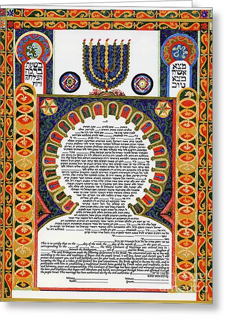 Religious Canvas Prints Drawings Greeting Cards - Villefranche Menorah Ketubah Greeting Card by Esther Newman-Cohen