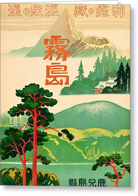 Lithograph Mixed Media Greeting Cards - Vintage Japan Travel Poster 1930s Greeting Card by Mountain Dreams