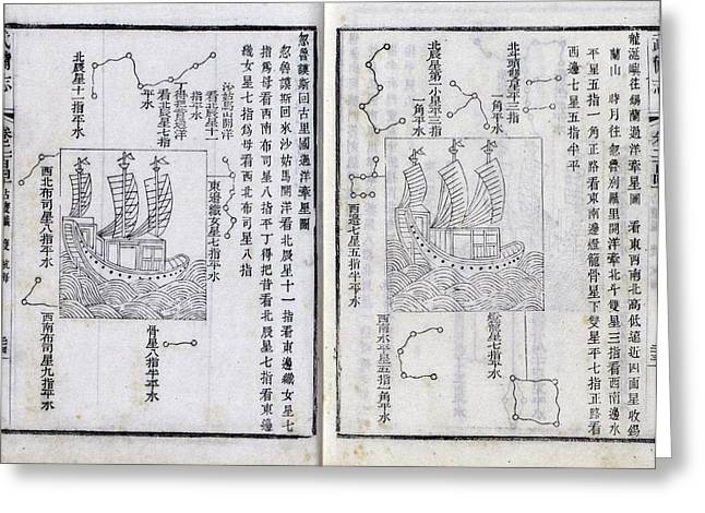 Voyage Of Zheng He Greeting Card by Library Of Congress, Asian Division