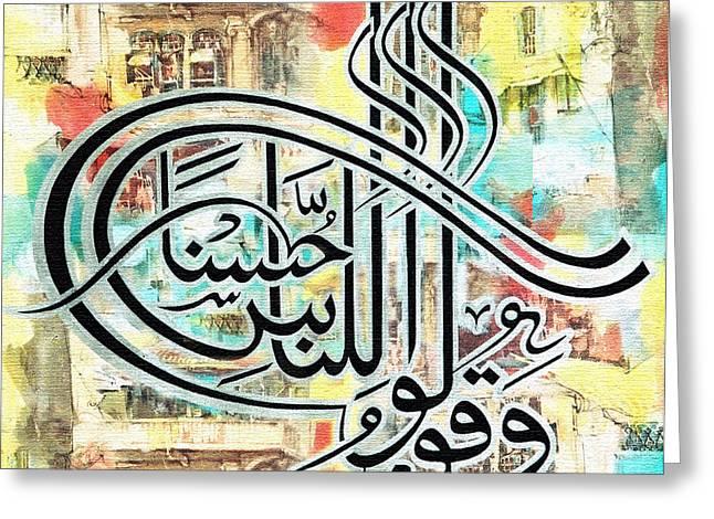 Aye Greeting Cards - Wa Qulo Linnasi Husna Greeting Card by Hamid Iqbal Khan
