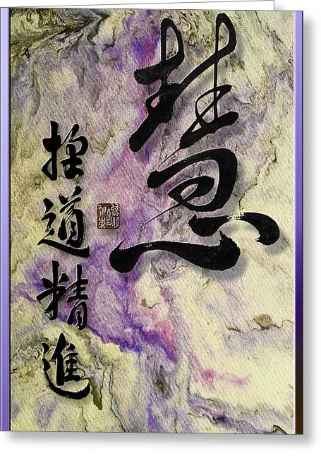 Tibetan Buddhism Mixed Media Greeting Cards - Wisdom Prajna seeking the Way with unceasing Effort Greeting Card by Peter v Quenter