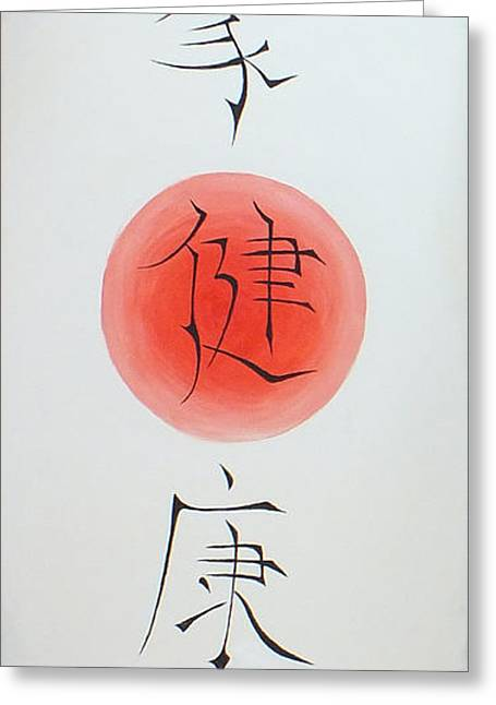 Asien Paintings Greeting Cards - Wishes Greeting Card by Sven Fischer