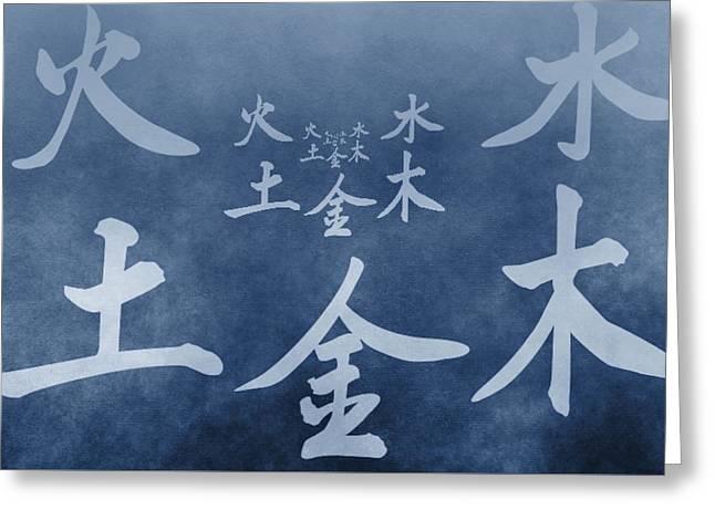 Wu Xing Greeting Card by Dan Sproul
