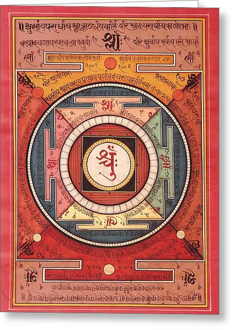 Tantrik Art Greeting Cards - Yantra Mantra Hindu Sanskrit Calligraphy Yoga India Meditation Painting Artwork  Greeting Card by A K Mundhra