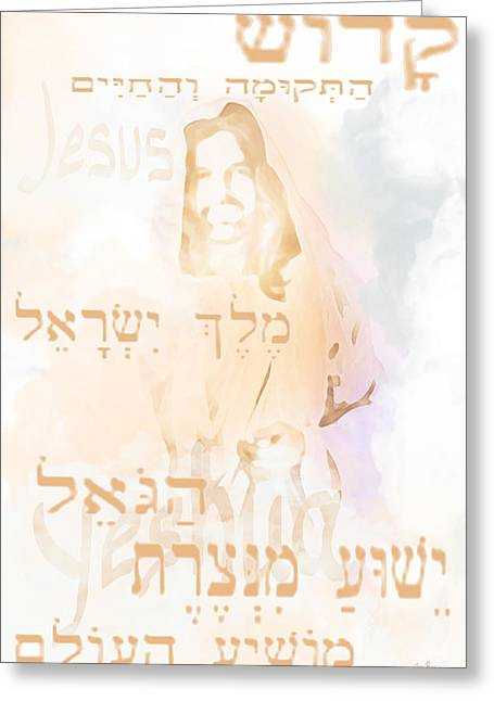 Pages Of Life Paintings Greeting Cards - Yeshua Greeting Card by Jennifer Page
