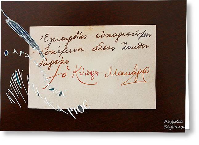 Archbishop Greeting Cards - Archbishop Makarios Wishing Card Greeting Card by Augusta Stylianou
