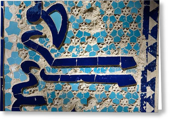 Calligraphic Greeting Cards - Calligraphic Mosaic, Iran Greeting Card by Dirk Wiersma