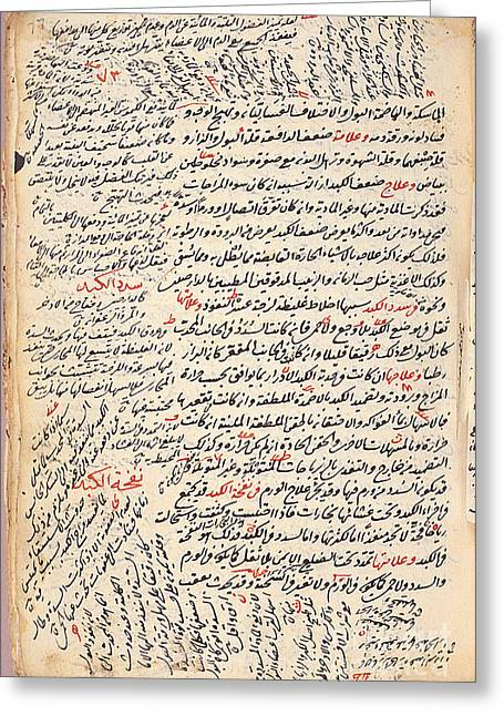 Colophon Greeting Cards - Islamic Medical Encyclopedia Epitomes Greeting Card by Science Source
