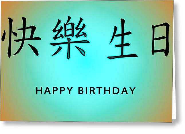 Zen Greeting Cards - Happy Birthday Greeting Card by Linda Neal