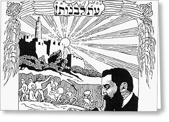 Pamphlet Greeting Cards - Theodor Herzl (1860-1904) Greeting Card by Granger