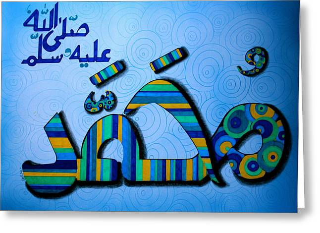 Acrylic Calligraphy Print Greeting Cards - Muhammad Greeting Card by Ghazel Rashid