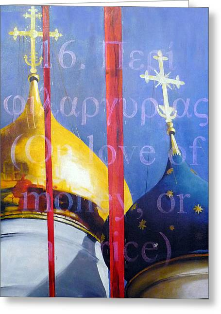 Onion Domes Paintings Greeting Cards - Onion Dome  Greeting Card by Martina Anagnostou